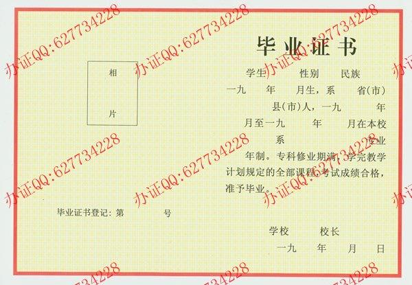 1991年-1993年大专毕业证