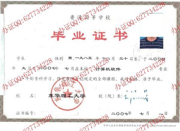 东华理工大学2007年大专毕业证