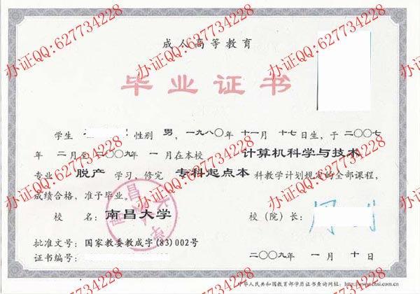 南昌大学2009年成教毕业证