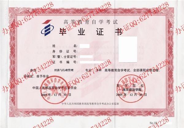南京政治学院2005年自考毕业证
