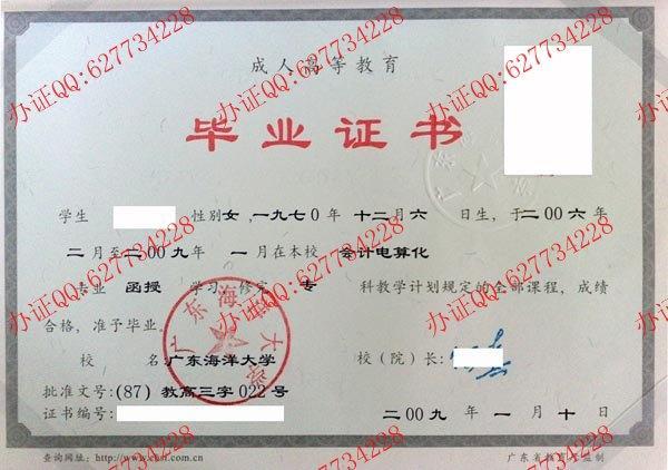 广东海洋大学2009年成教毕业证