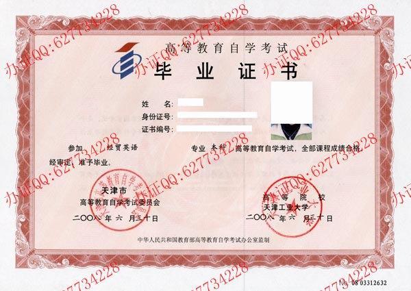 天津工业大学2008年自考毕业证