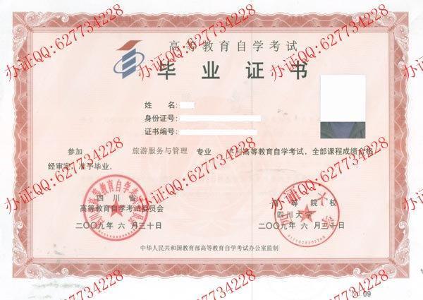 四川大学2009年自考毕业证