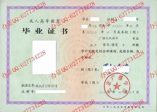 北京广播学院2003年成教毕业证