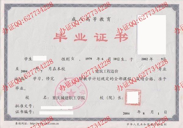 重庆城建职工学院2004年成教毕业证