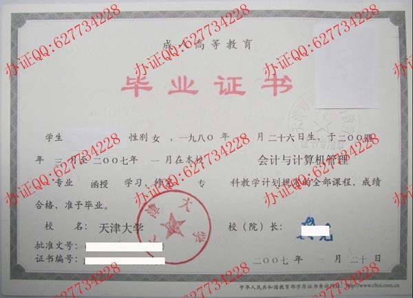 天津大学2007年成教毕业证
