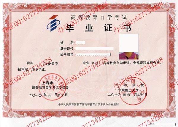 华东理工大学2010年自考毕业证