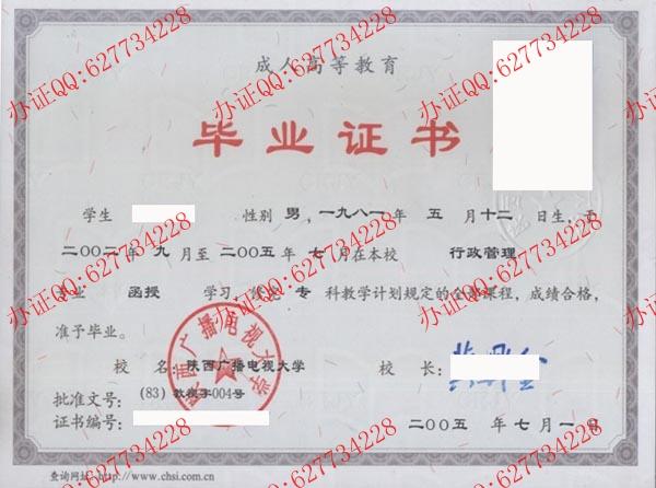 陕西广播电视大学2005年成教毕业证