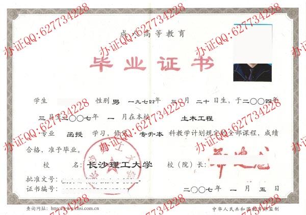 长沙理工大学2007年成教毕业证