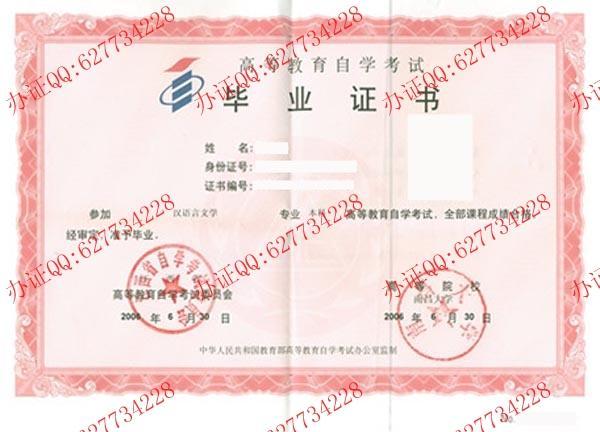 南昌大学2005年自考毕业证