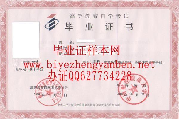 中南财经政法大学2010年自考毕业证