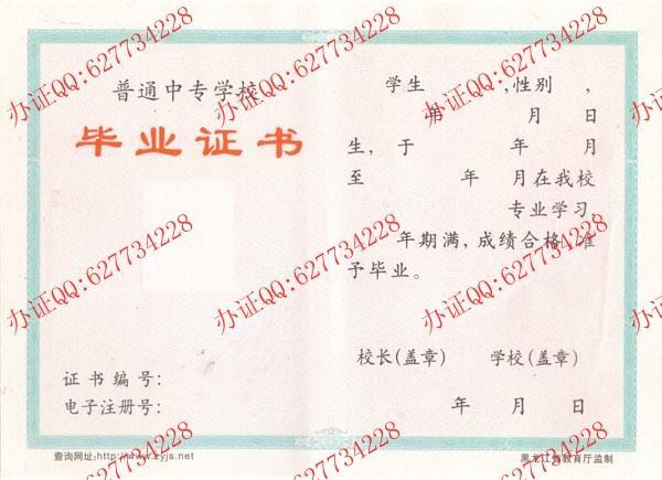 黑龙江省教育厅监制普通中专学校毕业证书模版