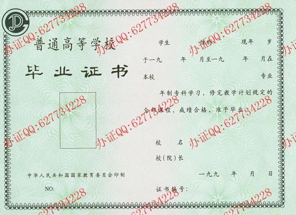 1994年-1995年大专毕业证