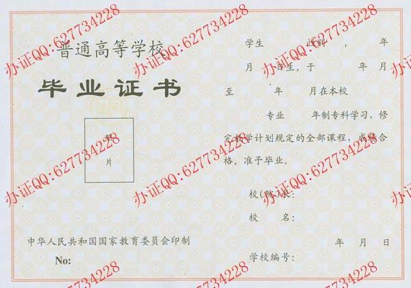 1996年-1997年大专毕业证