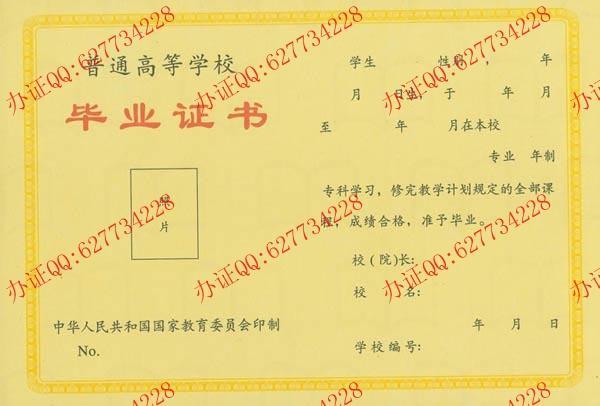 1998年大专毕业证