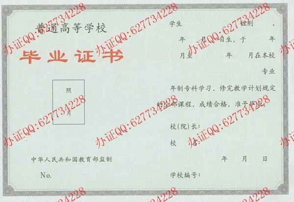 2000年-2003年大专毕业证