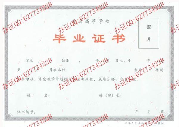 2004年大专毕业证
