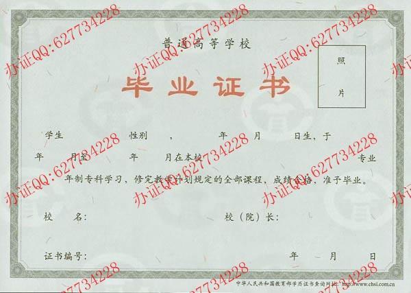 2005年-2008年大专毕业证