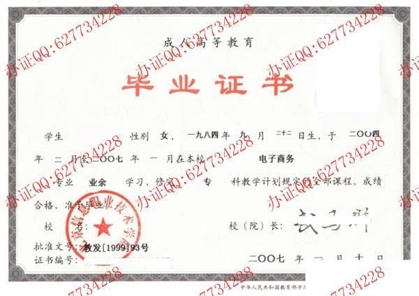 北京信息职业技术学院2007年成教毕业证