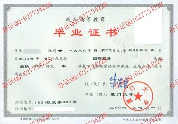 厦门大学2006年成教毕业证