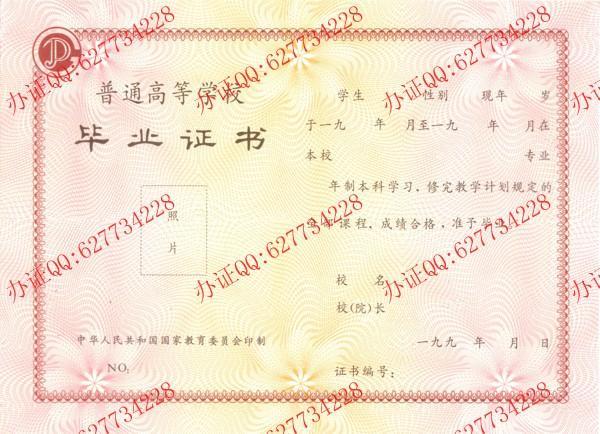 1994年-1995年本科毕业证
