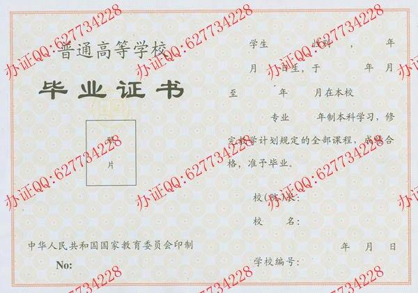 1996年-1997年本科毕业证