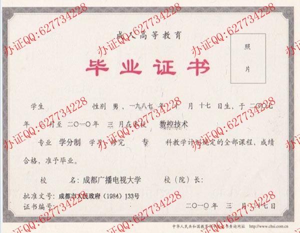 成都广播电视大学2010年成教毕业证