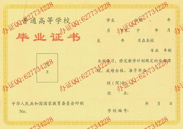 1998年本科毕业证