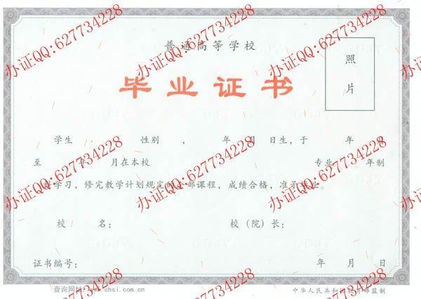2004年本科毕业证