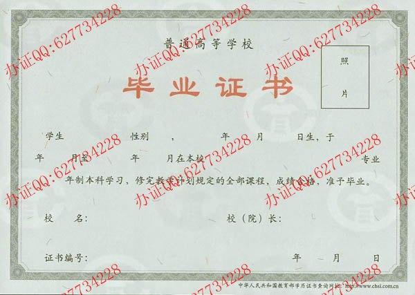 2005年-2007年本科毕业证