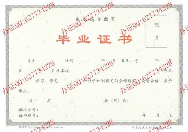 2003年-2004年成教毕业证样本