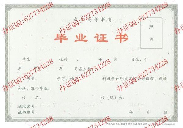 2005年-2012年成教毕业证样本