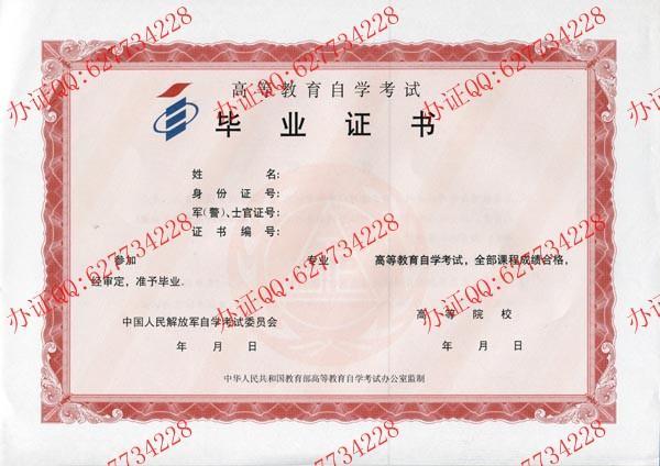 军警院校自考毕业证样本