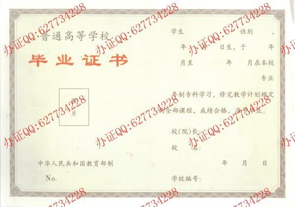 1999年大专毕业证