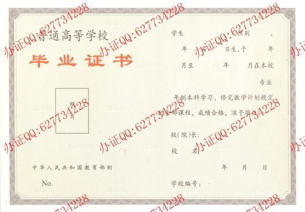 1999年本科毕业证