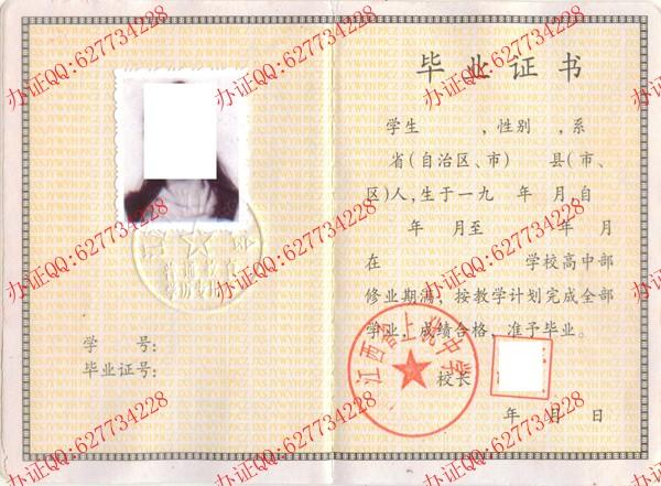 江西省上犹中学高中毕业证