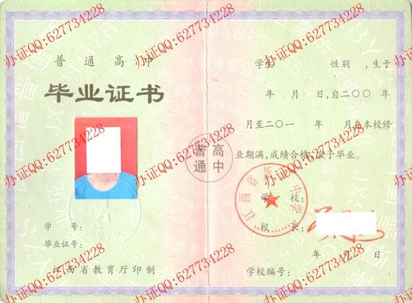 江西省新干中学2012年高中毕业证