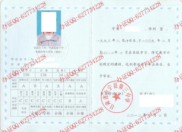 甘肃省会宁县第三中学2012年高中毕业证