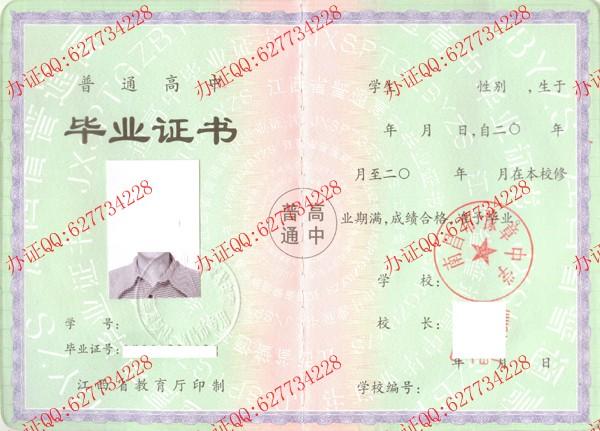 南昌市豫章中学2007年高中毕业证