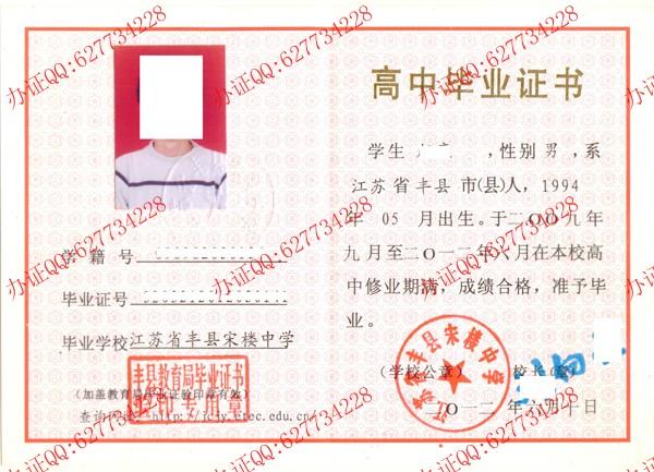 江苏省丰县宋楼中学2012年高中毕业证