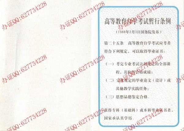 自考本科毕业证样本三(内页1)