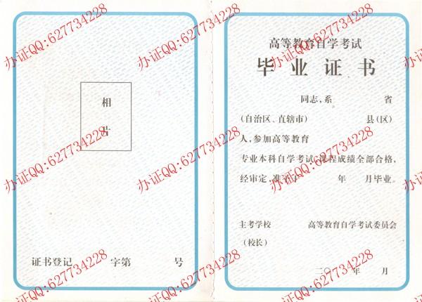 自考本科毕业证样本三(内页2)