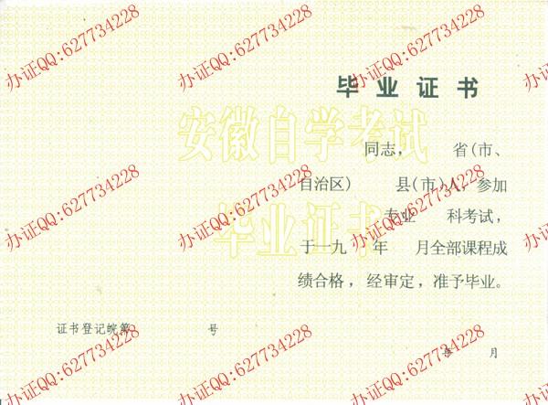 安徽省高等教育自学考试毕业证书样本一