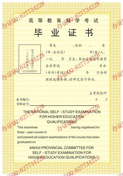 安徽省高等教育自学考试毕业证书样本三(专科)