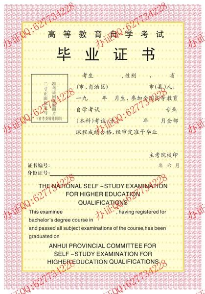 安徽省高等教育自学考试毕业证书样本四(本科)