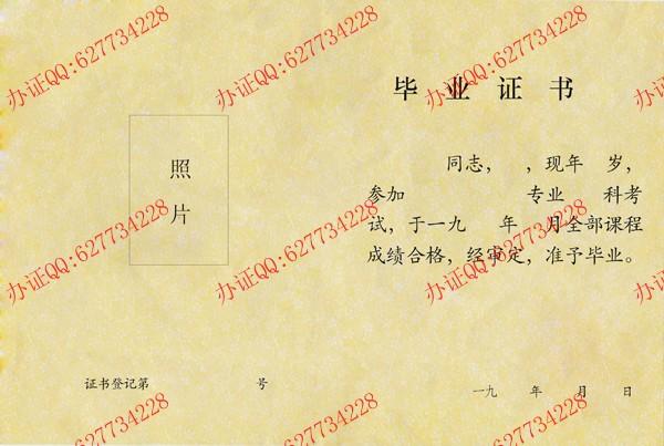 北京市高等教育自学考试毕业证书样本