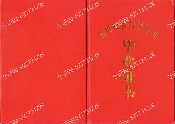 甘肃省高等教育自学考试毕业证书样本(外壳)