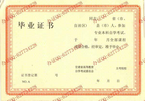 甘肃省高等教育自学考试毕业证书样本(内页)
