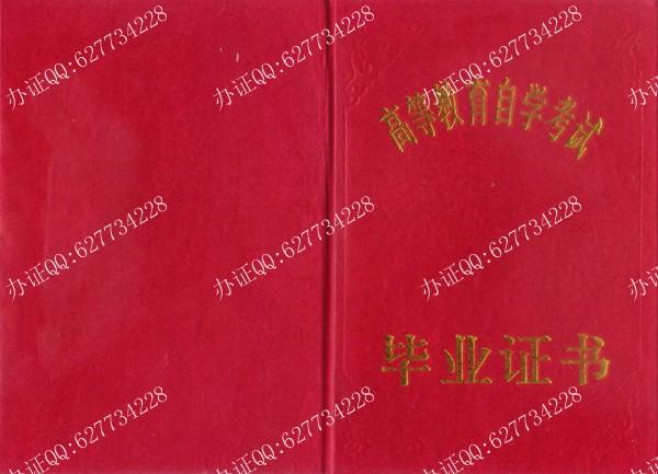广西壮族自治区高等教育自学考试毕业证书样本(外壳)