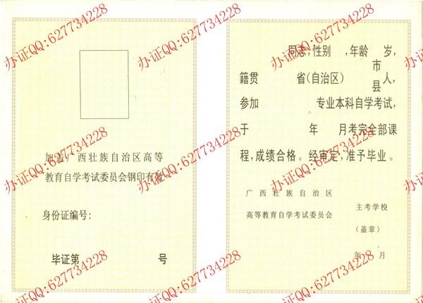 广西壮族自治区高等教育自学考试毕业证书样本(内页2)